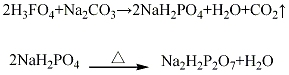 焦磷酸二氢二钠 Disodium dihydrogen pyrophosphate